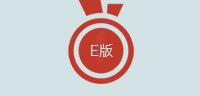 股份转让系统(E板)挂牌条件-上海奕博投资致力于企业的私募基金牌照申请代办和产品备案以及托管