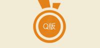 股权报价系统(Q板)挂牌条件
