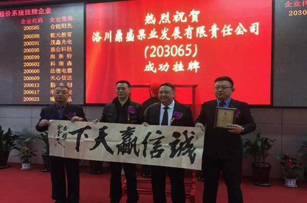 洛川鼎盛果业发展有限责任公司