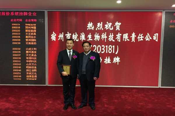 宿州市皖淮生物科技有限公司
