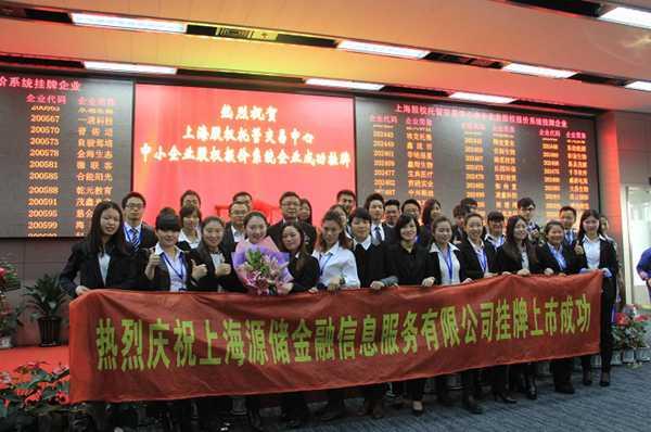 上海源储金融信息服务有限公司